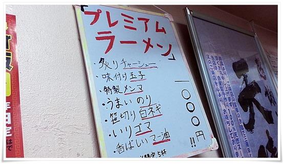 プレミアムラーメン具材@ラーメン天晴(あっぱれ)