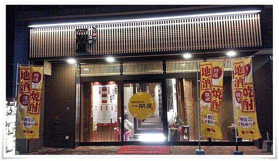 一期屋 八幡駅前店