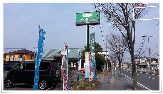 珈琲館 永犬丸店@八幡西区 看板