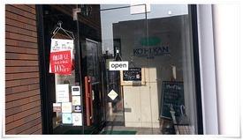 珈琲館 永犬丸店@八幡西区 店舗入口