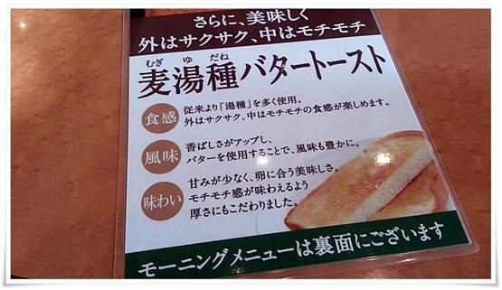 バタートーストこだわり@珈琲館 永犬丸店