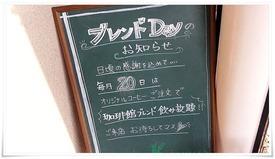 毎月20日はお得@珈琲館 永犬丸店