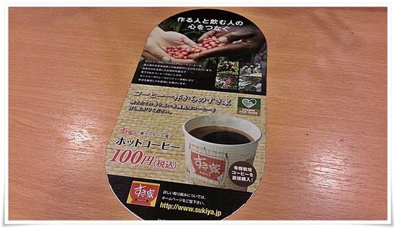 コーヒーメニュー@牛小鉢たまごかけごはん朝食