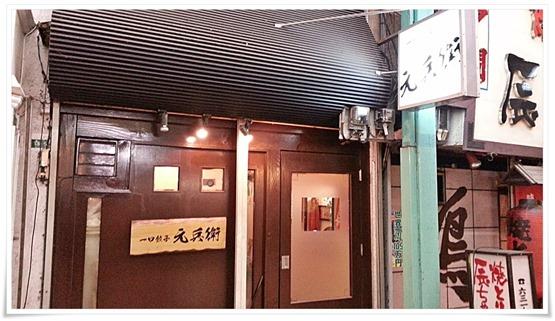 一口餃子 元兵衛(げんべえ)店舗外観