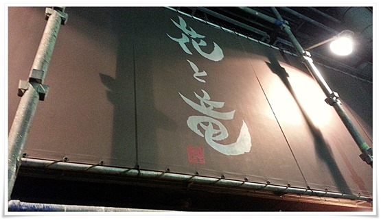 創作居酒屋 花と竜@若松区 店舗外観