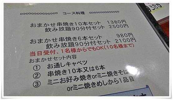 コース料理メニュー@鉄板焼鶏 いしちゃん