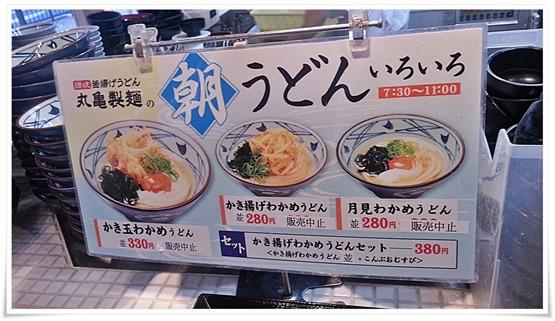 丸亀製麺 小倉店 朝うどんメニュー