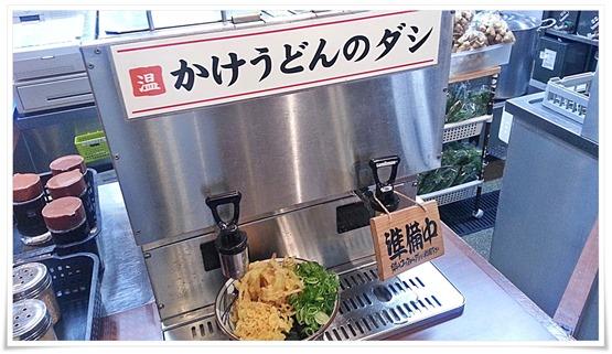 丸亀製麺 かけうどんのだしマシーン