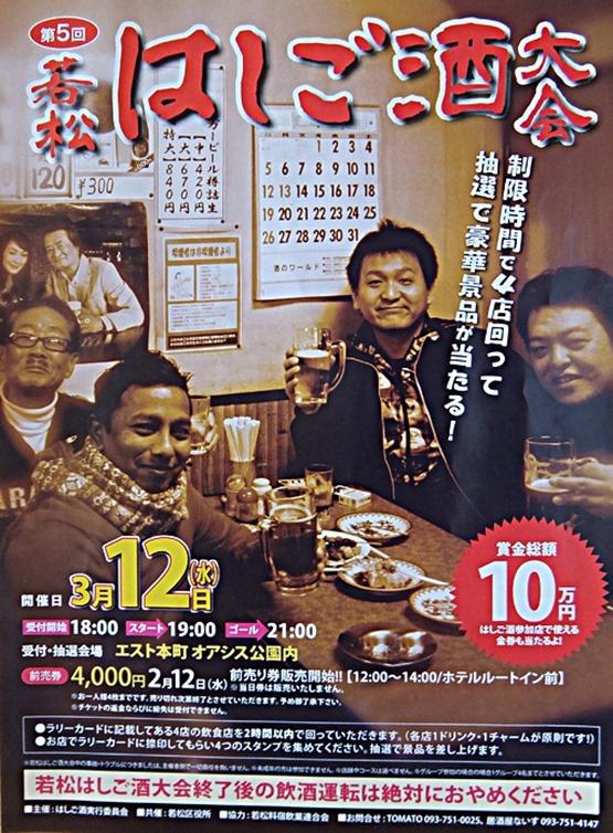第5回若松はしご酒大会!締めの四軒目は『旬菜KITCHEN おいちょ』で乾杯です!