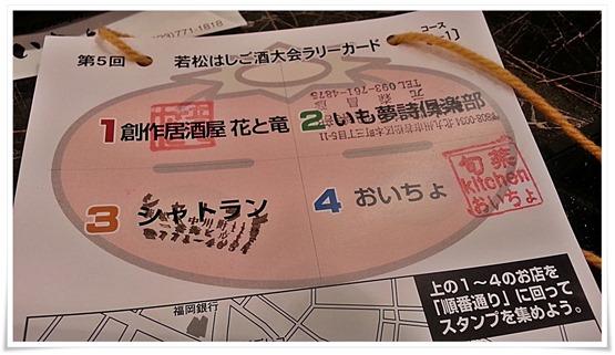 四店舗制覇後のラリーカード