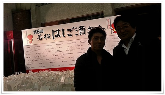 はい参加賞でした@若松はしご酒大会