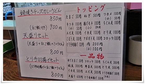 トッピングメニュー@小倉うどん竜屋