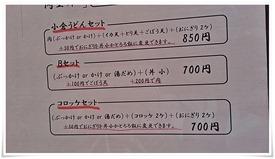 セットメニュー1@小倉うどん竜屋