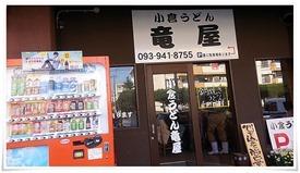 店舗入口@小倉うどん竜屋