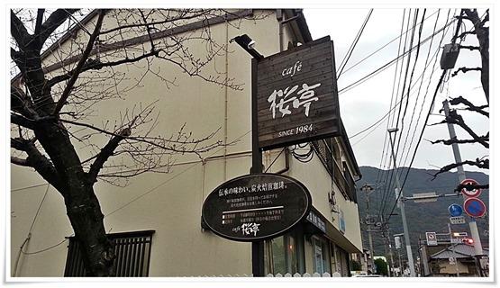 cafe 桜亭@小倉北区大畠 看板