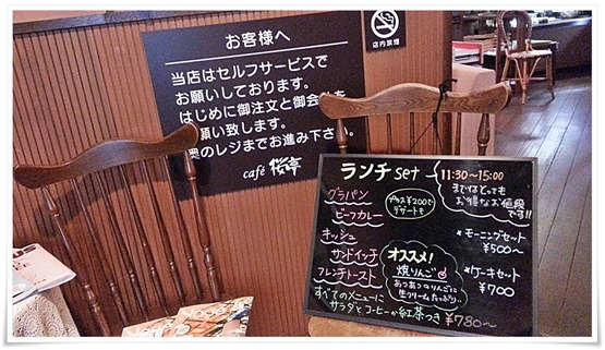 セルフサービス?@cafe 桜亭
