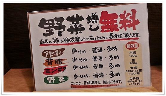 野菜増し無料@ラーメン太一商店 行橋店