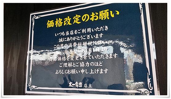 価格改定@ラーメン太一商店 行橋店