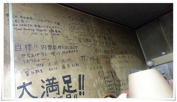 壁のらくがき@永ちゃん食堂