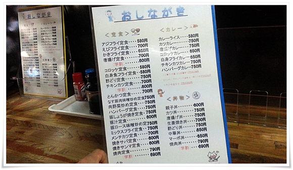 定食・カレー・丼物メニュー@永ちゃん食堂