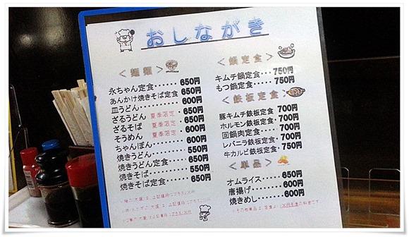 麺類・鍋定食メニュー@永ちゃん食堂