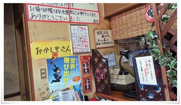 入口・レジ周辺@永ちゃん食堂