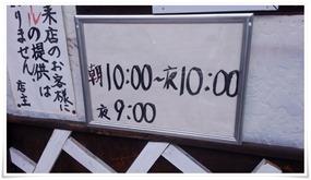 営業時間@永ちゃん食堂