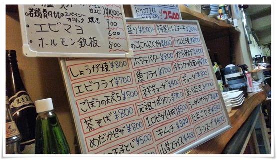 めだか食堂@黒崎 単品メニュー