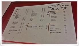 いっぴん料理メニュー@串揚げ すきっちゃ