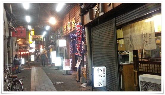 通りの奥に怪しいゾーンが@笑和堂(しょうわどう)
