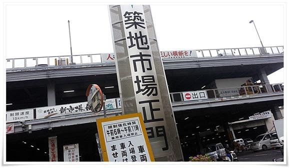 築地市場正門