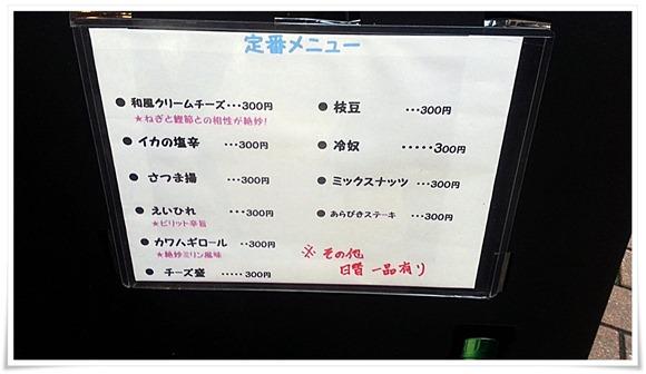 定番メニュー@カクウチスタイル屋久島