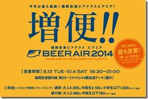 福岡空港ビアテラス ビアエア2014