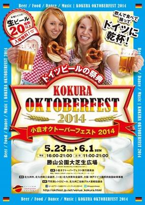小倉オクトーバーフェスト2014