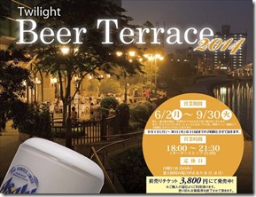 Twilight Beer Terrace 2014