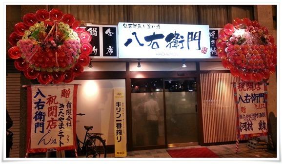 旬菜鮮魚と旨い酒 八右衛門(はちえもん)