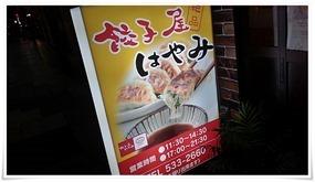 餃子屋 はやみ 絶品餃子が味わえます!