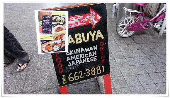 MABUYA(マブヤ)