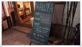 店舗入口の看板@MABUYA(マブヤ)