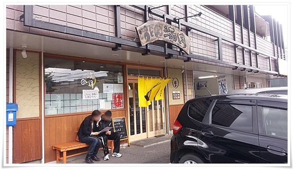 うどん満月@八幡西区三ヶ森 店舗外観