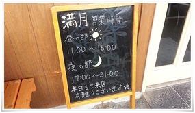 営業時間案内@うどん満月