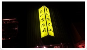鳥町食道街@小倉魚町の看板