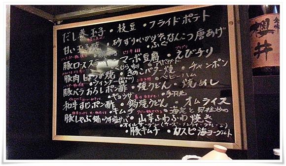 黒板のフードメニュー@エムズキッチン