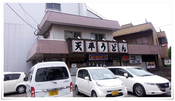 天平うどん@八幡東区前田 店舗外観