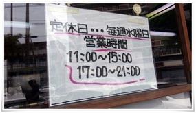 営業時間@天平うどん