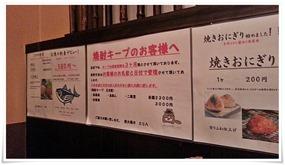 焼酎キープ案内@とり八 八幡駅前本店