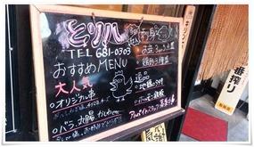 刺身もあります@とり八 八幡駅前本店