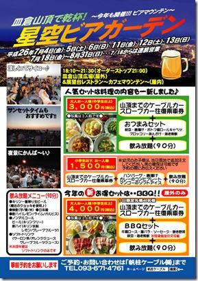 2014 皿倉山頂で乾杯!