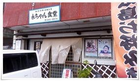 2014年4月末の永ちゃん食堂外観