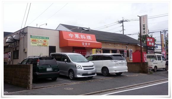 中華料理 富貴亭